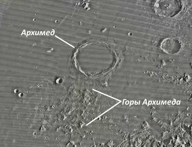 Кратер Архимед и его окрестности