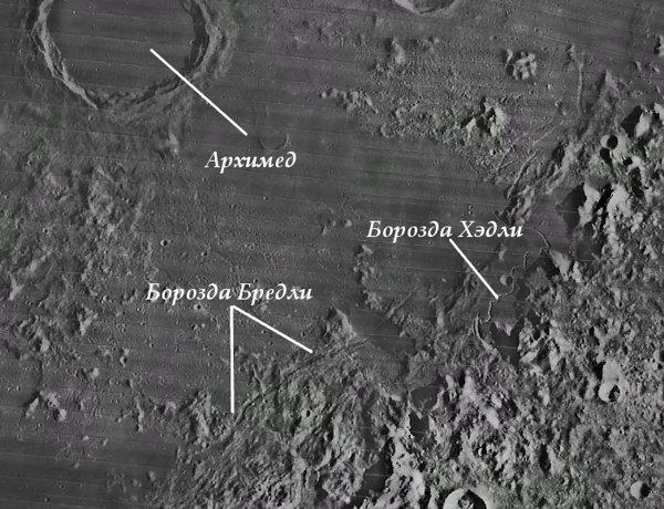 Кратер Архимед и окружающие его борозды