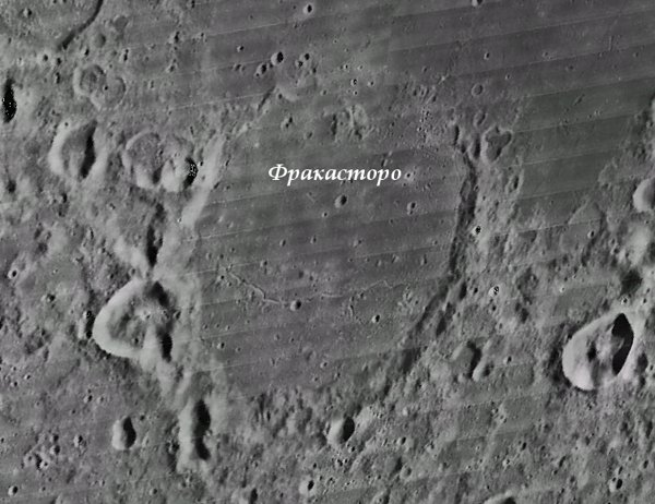 кратер Фракасторо